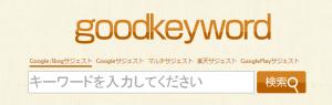 goodkeyword Google Bing Yahoo関連キーワードツール